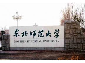 东北师范大学网络教育